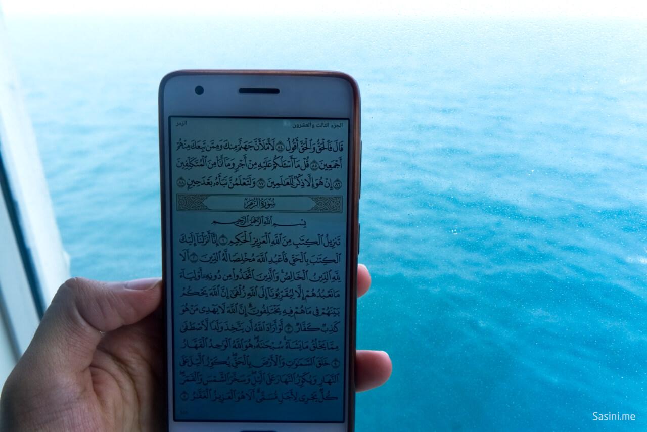 صورة من نافذة الغرفة، لا تنسى نصيبك من القرآن