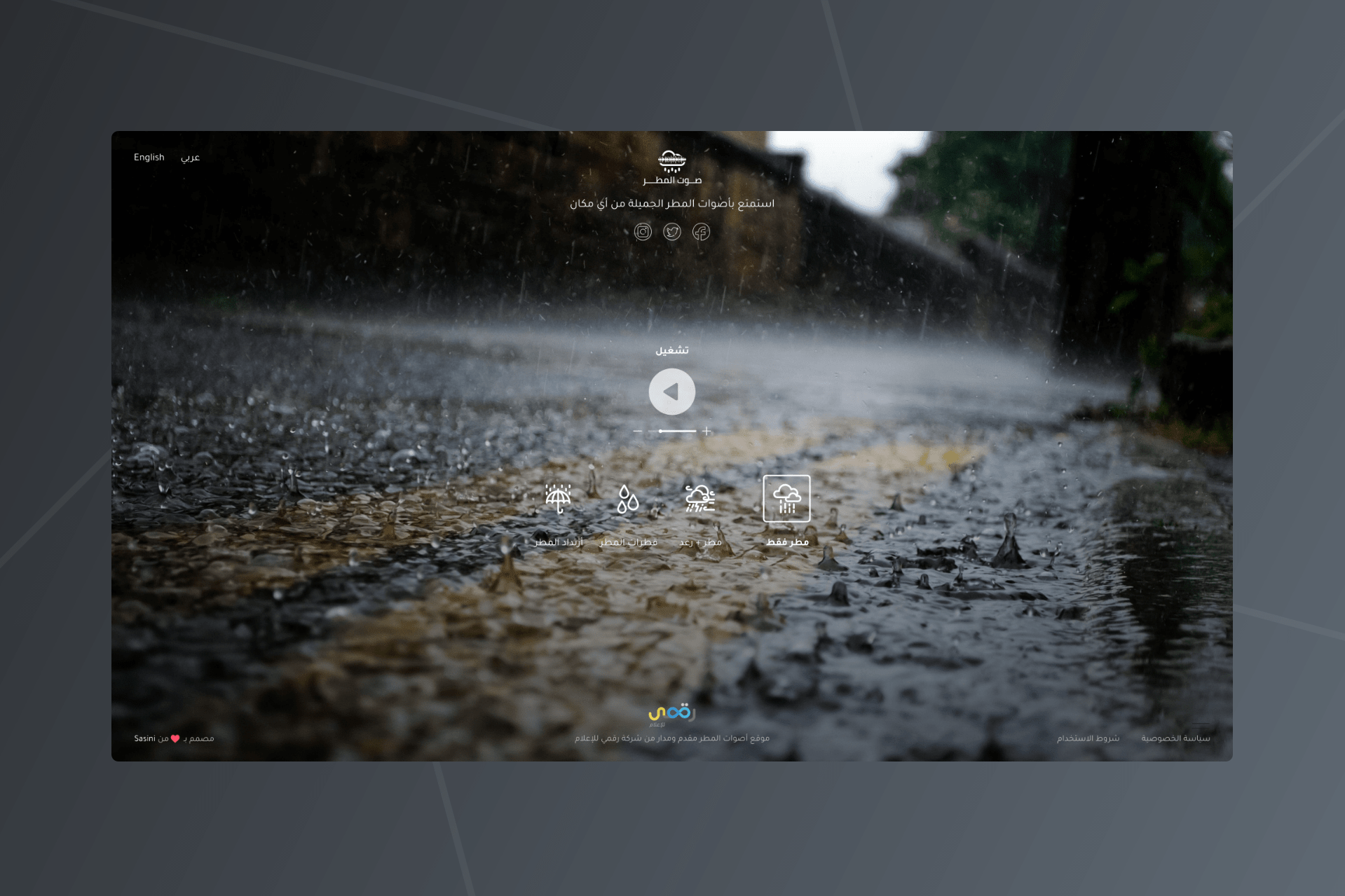 موقع للاستماع إلى صوت المطر