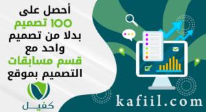 موقع كفيل للخدمات المصغرة